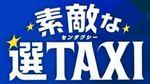 素敵な選タクシー1