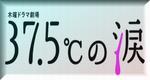 37.5℃の涙2