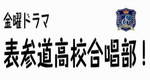 表参道高校合唱部2