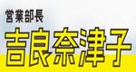 営業部長 吉良奈津子-ブログ