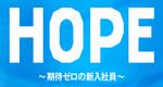 HOPE-ブログ