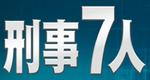 刑事7人-ブログ